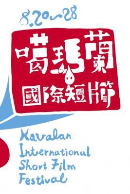 2011 噶瑪蘭國際短片節