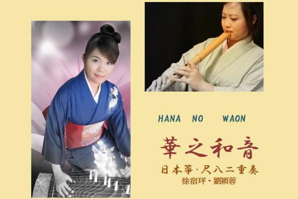 MIYABI 日本邦樂系列講座:華之和音-日本箏.尺八二重奏