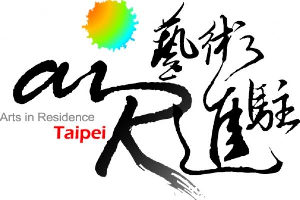 台北藝術進駐 2013 雙村徵件正式開跑