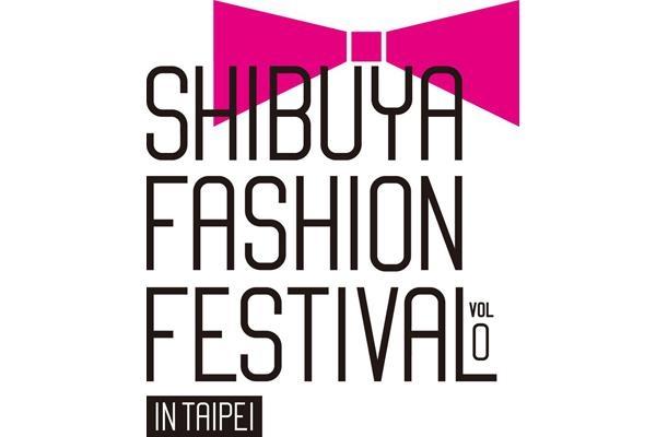 SHIBUYA FASHION FESTIVAL 澀谷時尚祭首度登陸台北東區