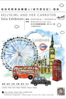 喝一杯倫敦風景,愷莉奇異果與蘿蔔人的城市漂流記個展