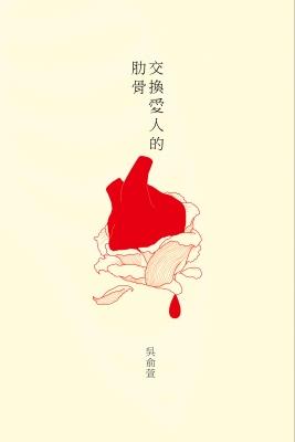 駭麗的巫術:吳俞萱《交換愛人的肋骨》
