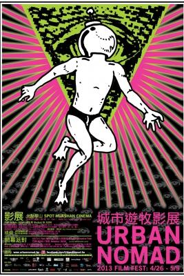 第十二屆城市遊牧影展,4/26─5/5 光點華山電影館熱鬧上映