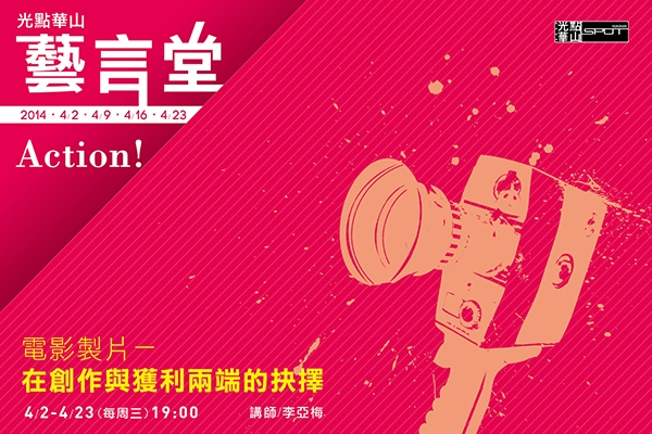 「光點華山藝言堂」:電影製片——在創作與獲利兩端的抉擇