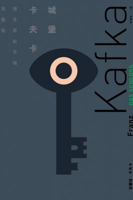 卡夫卡逝世九十週年紀念,首度推出親訂標題之《城堡》 完整版!