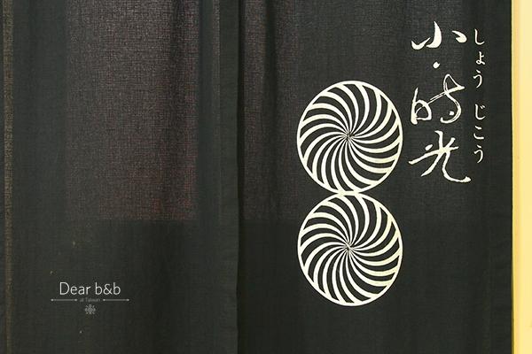 【Dear b&b】小時光.京都日式的小小時光