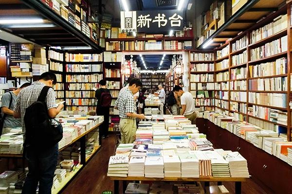 北京書店風景(一):老字號的萬聖書園和三聯韜奮