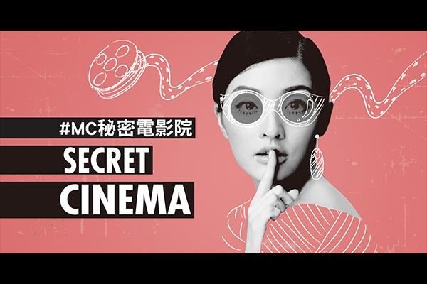 進電影院不只是看電影!3/27「MC秘密電影院」帶你走進電影情節裡
