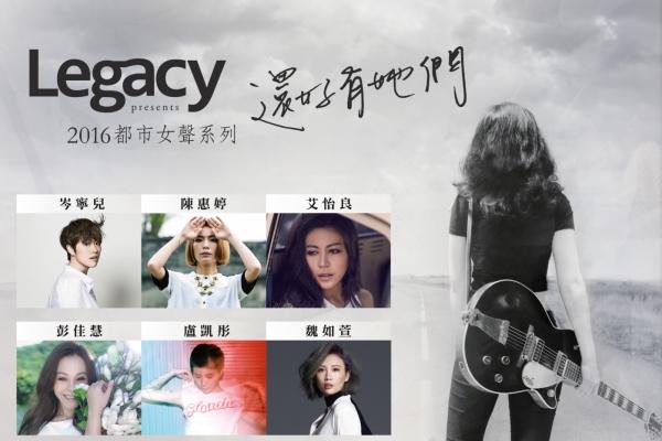 2016 Legacy 都市女聲: 岑寧兒、陳惠婷、彭佳慧、盧凱彤、魏如萱、艾怡良六大唱將輪番上陣