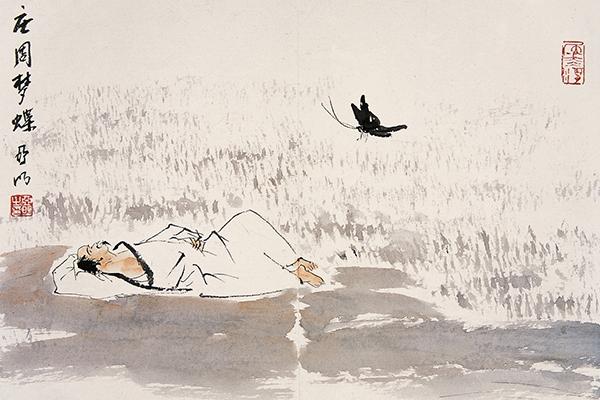 夢與幻的救贖(二): 在真與假之外的「莊周夢蝶」