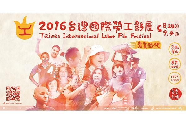 2016 勞工影展:青貧世代