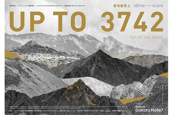 台灣三星山岳計畫「UP TO 3742 台灣屋脊上」