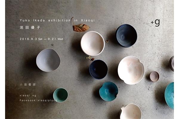 池田優子個展,小器藝廊溫柔呈現