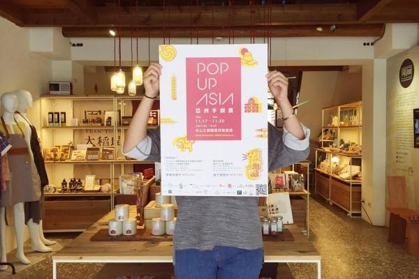 第一屆亞洲手創展 POP UP ASIA,探索亞洲手作創業者的無限可能性
