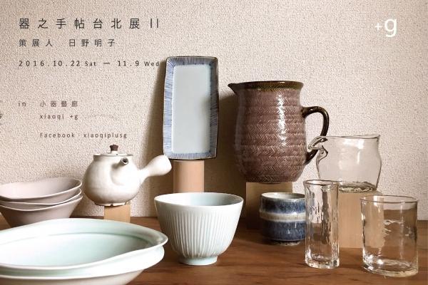 器之手帖台北展 II,精選五位日本作家邀您重新思考器皿的本質