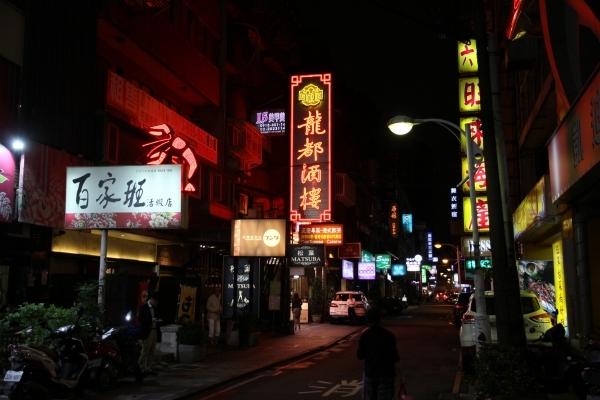 台北城市散步| 暗夜條通之旅