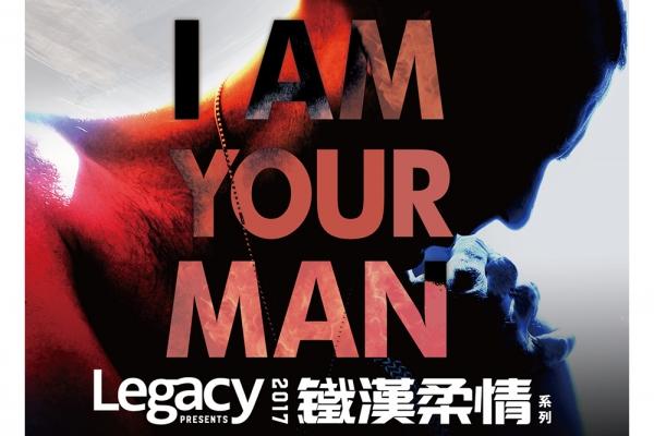 Legacy「鐵漢柔情」演唱會完整陣容公開,黃大煒、王治平、滅火器剛柔並濟為男人發聲