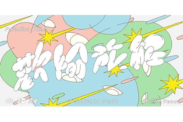 電子音樂廠牌派樂黛唱片 X 燒聲唱片,Paradise vol.2 歡愉旅程即將啟動