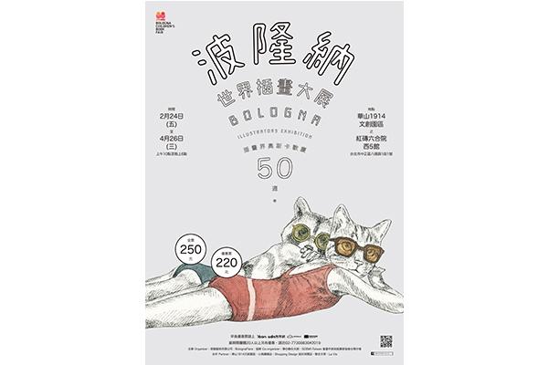臺灣之光榮耀國際插畫獎,第 50 屆波隆納世界插畫大展 2 月 24 日登場