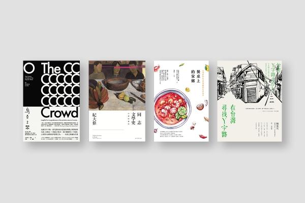 二月選書| 在台灣尋找,餐桌上的家鄉