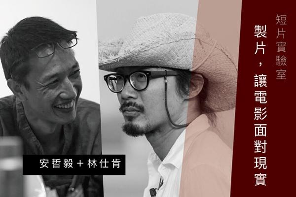 短片實驗室|安哲毅、林仕肯:讓想像與現實接壤的製片