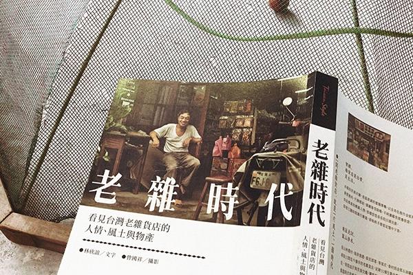 九月選書 不在「厝內」的公共灶咖:鄉鎮裡的老雜貨店