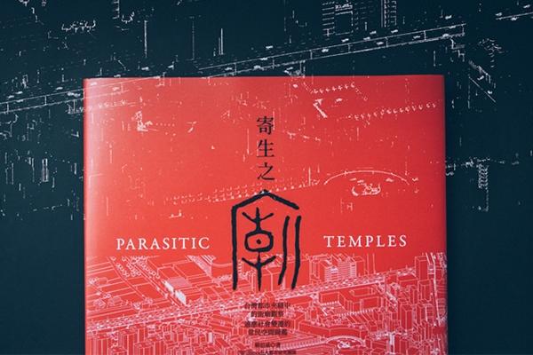 十月選書 寄生城市邊緣,廟的圖鑑與分類學