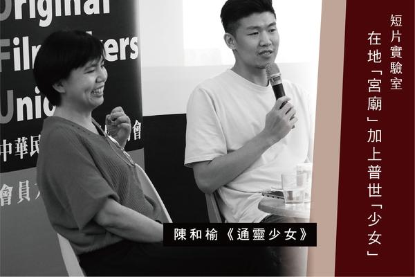 短片實驗室 陳和榆談《通靈少女》:在地獨有的「宮廟」加普世的「少女」