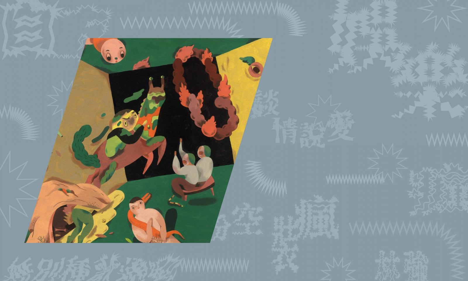 畫一首歌  川貝母 ╳ 林強〈娛樂世界〉:時不我予的批判