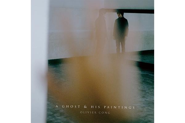 二月選樂  在遼闊的灰暗裡暗伏詩意:聽 Olivier Cong 江逸天《A Ghost & His Paintings》