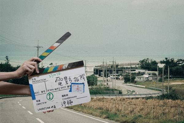 23個月又2天,電影未拍成 一切開始於沖繩的便利超商