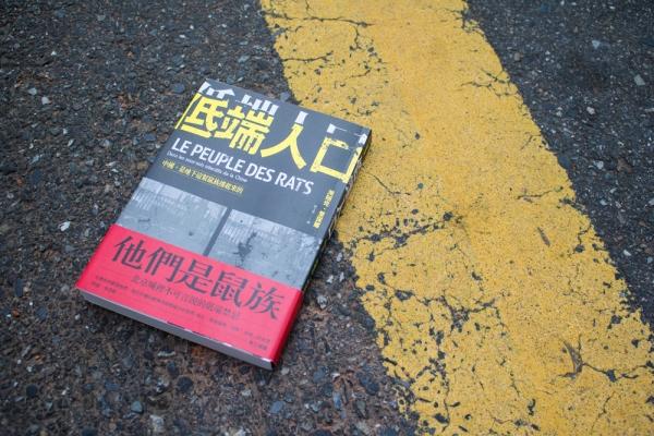 六月選書 只租得起地底兩坪半:見不得光的北京《低端人口》