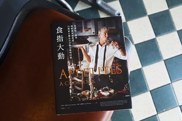七月選書| 食譜或許比傳記更能介紹他:讀安東尼波登《食指大動》