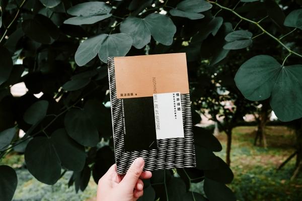 十月選書|羅浥薇薇《情非得體》:不得體才是癡情