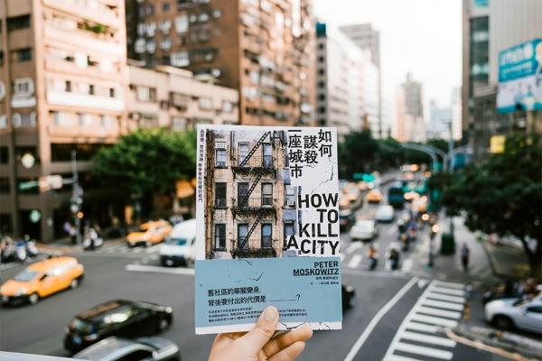 十月選書|《如何謀殺一座城市》:是成功讓城市死去