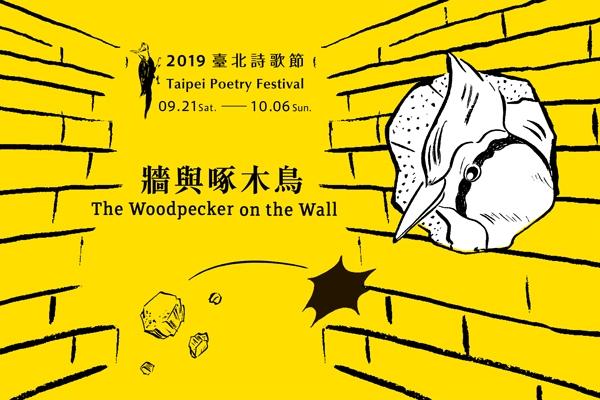 與詩,站在雞蛋那一邊——台北詩歌節,那些為人權而寫的詩人