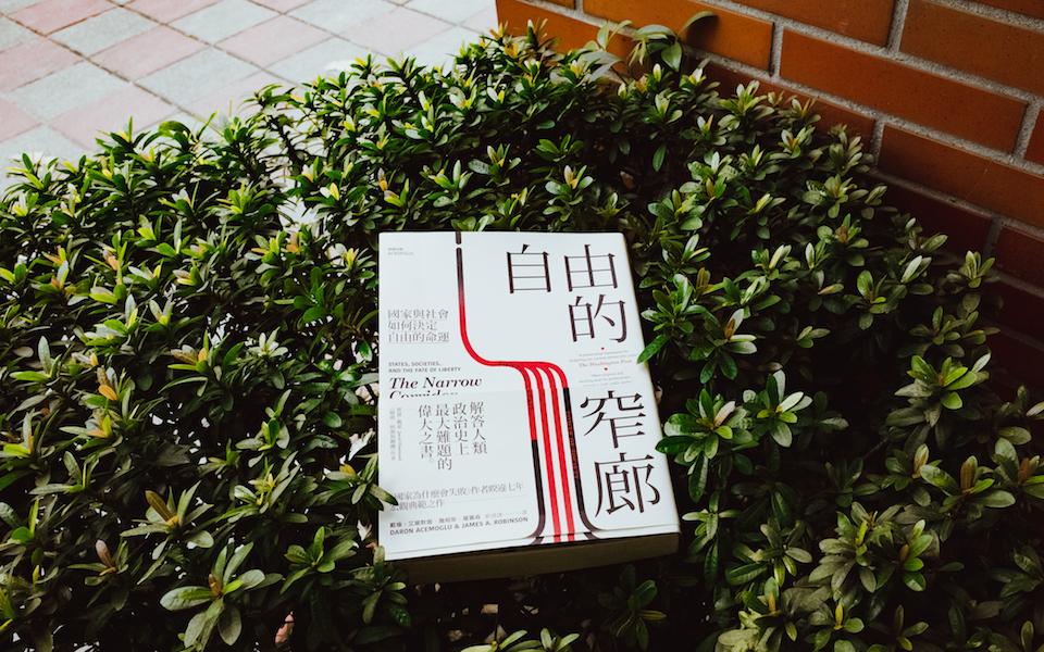 成為一個和國家一起解決問題的人——戴興盛讀《自由的窄廊》