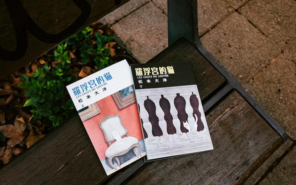 聽見畫的聲音,貓的妖異與輕盈——讀松本大洋《羅浮宮的貓》