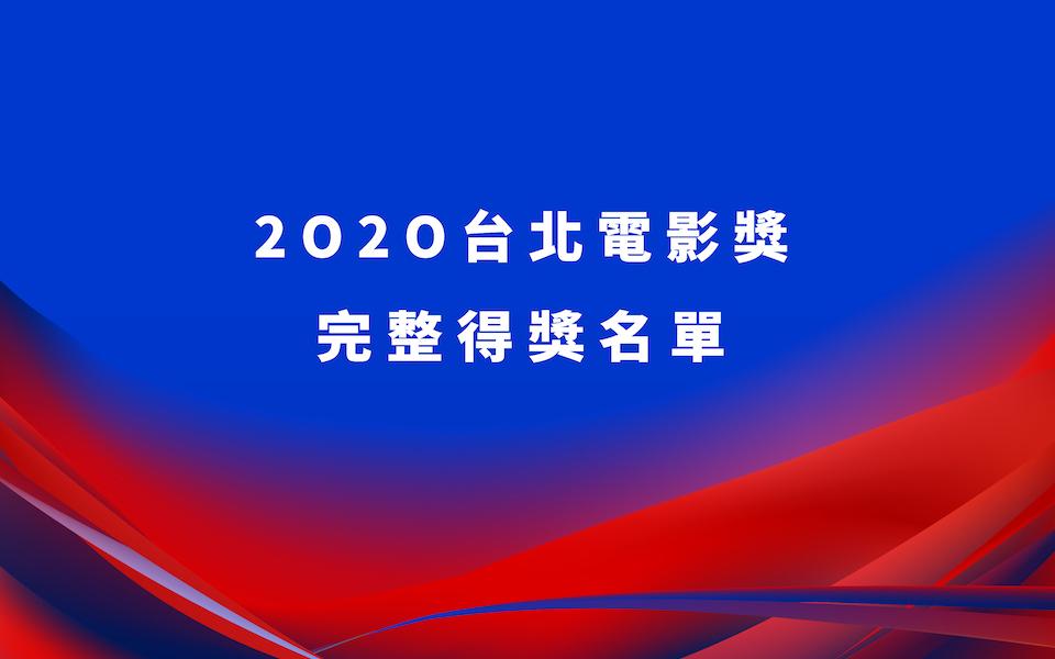第 22 屆台北電影獎 完整得獎名單公佈