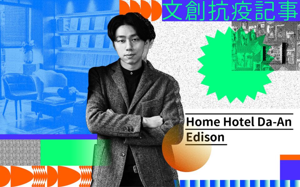 文創抗疫記事|Home Hotel Edison:旅館也能創造一個讓人想停留的台北