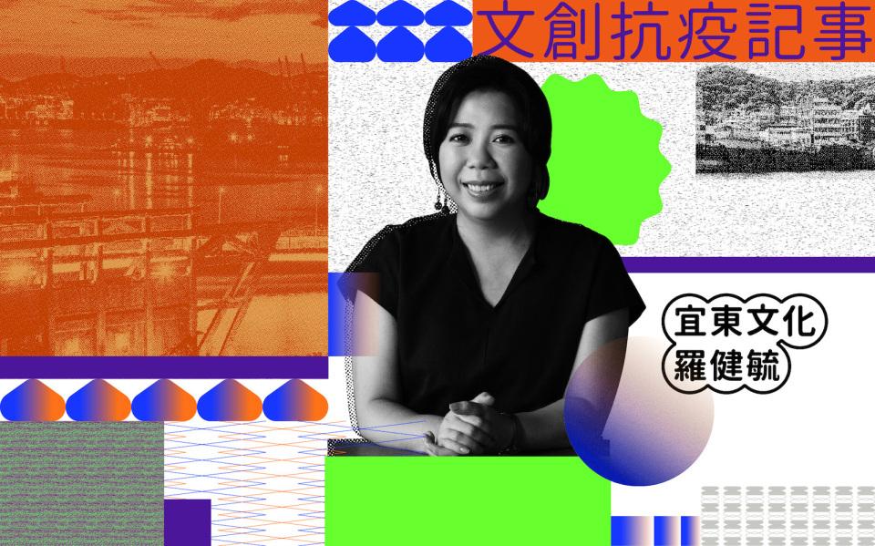 文創抗疫記事|宜東文化執行長羅健毓:疫情的冷靜期,沉澱深度內容的路