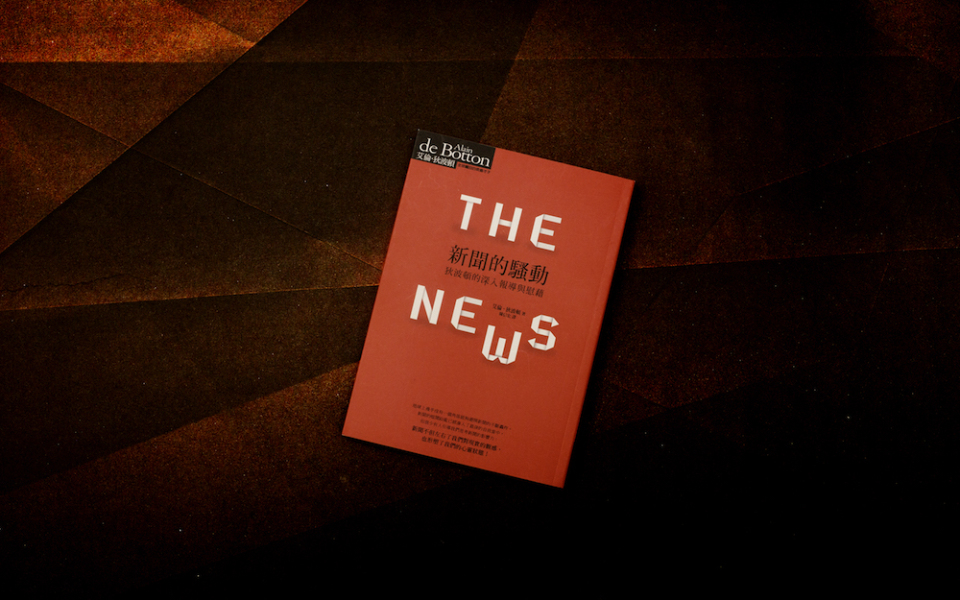 新聞狩獵者|《新聞的騷動》:科技正在養成一個偏食的新聞閱讀生態