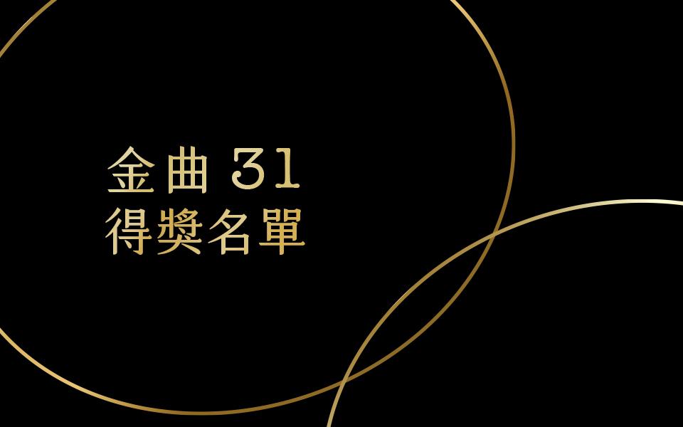 第 31 屆金曲獎完整得獎名單 魏如萱、吳青峰拿下最佳國語男女歌手,阿爆奪年度專輯獎