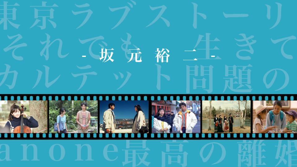 「有點溢出來」才有趣——劇作家坂元裕二:我對到處都有的東西不感興趣