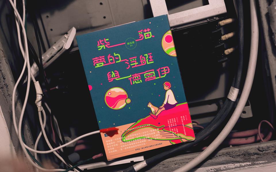 BIOS 選書 小說裡,遊戲玩家的愛無能——《柴貓、夢的浮艇與德魯伊》