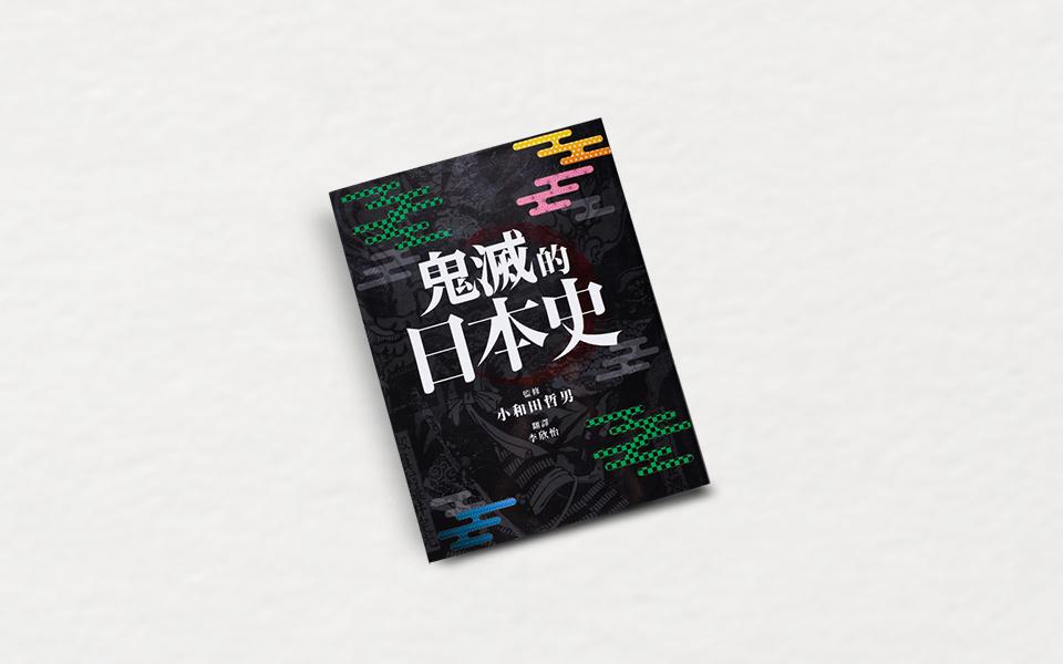 BIOS 選書|《鬼滅的日本史》:為了好好做人,所以我們殺鬼