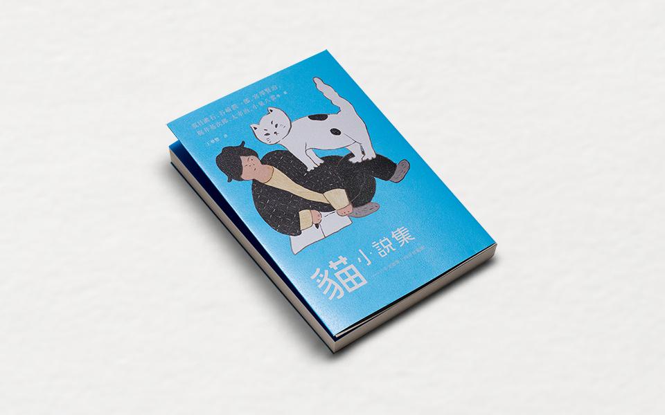 BIOS 選書 《貓小說集》:貓面前,日本文豪們如何變成抖 M?