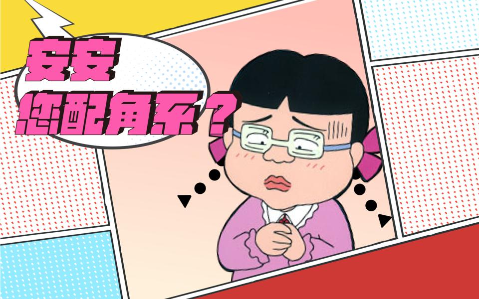 趙鐸・安安您配角系 EP4|《櫻桃小丸子》裡有幾種堅強?關於美環,以及她曾考慮剪掉的那頭長髮