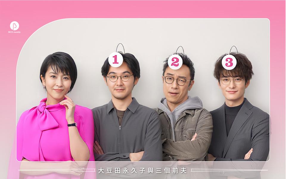 「還以為只有我會這樣想」——不,還有坂元裕二:從《大豆田永久子與三個前夫》談起