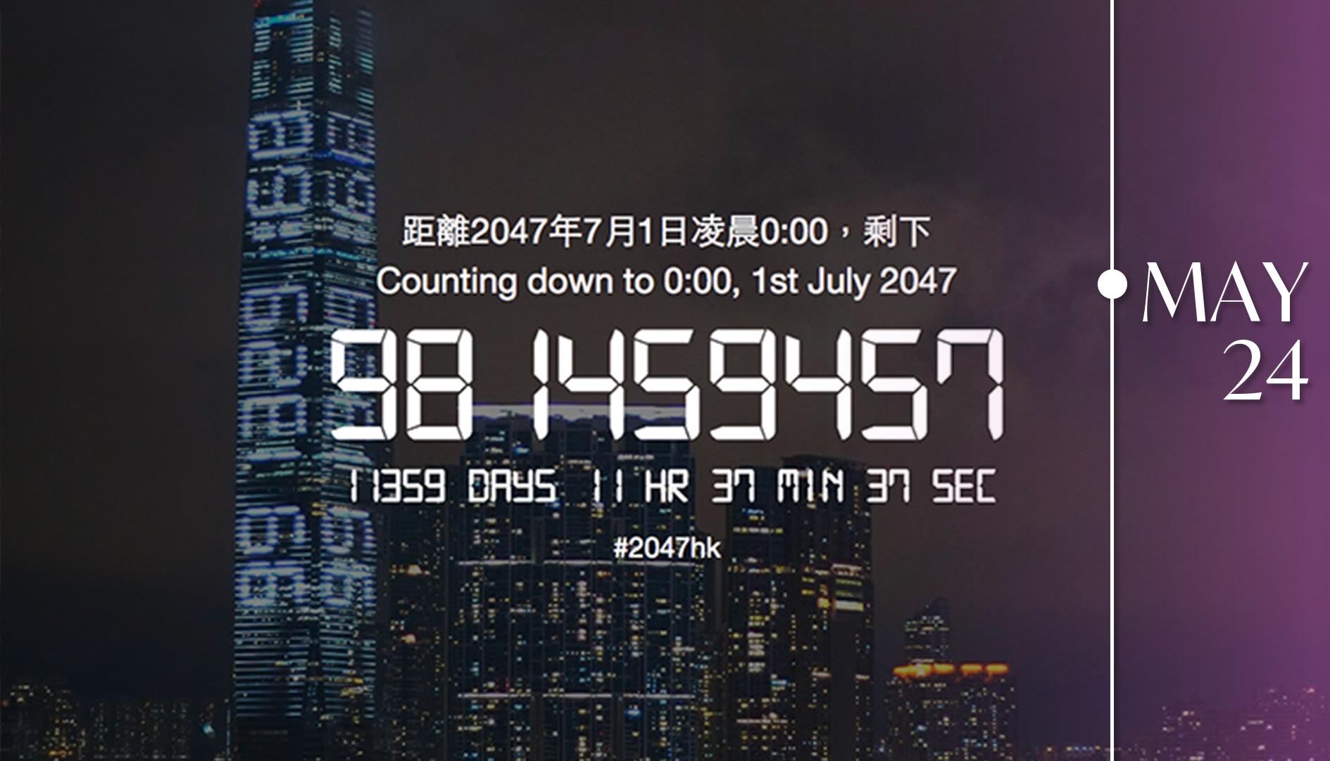 香港 那一年這一天 倒數機